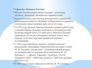5 фактов о Михаиле Бахтине Михаил Бахтин владел пятью языками - греческим,
