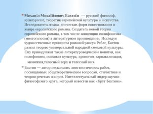 Михаи́л Миха́йлович Бахти́н—русский философ,культуролог, теоретик европей