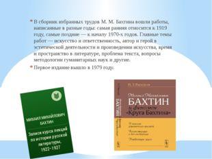 В сборник избранных трудов M. M. Бахтина вошли работы, написанные в разные г