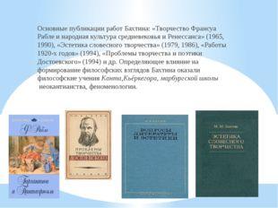 Основные публикации работ Бахтина: «Творчество Франсуа Рабле и народная куль