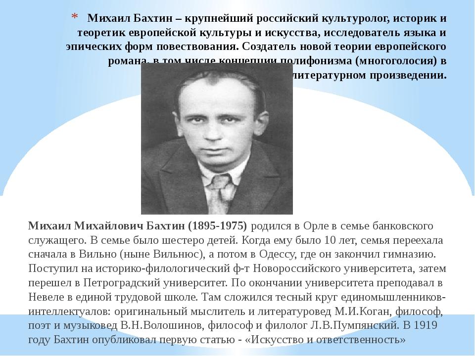 Михаил Бахтин – крупнейший российский культуролог, историк и теоретик европей...
