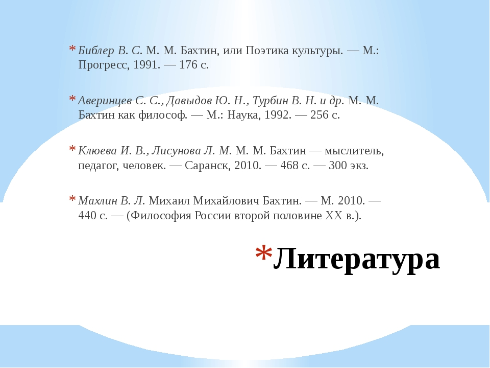 Литература Библер В. С.М. М. Бахтин, или Поэтика культуры.—М.:Прогресс, 1...