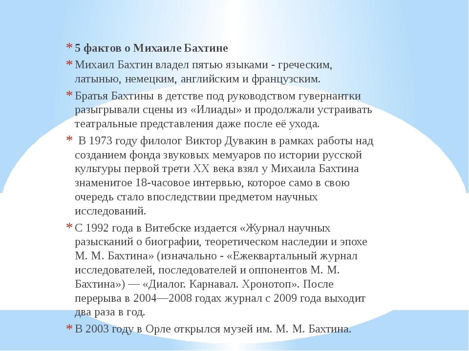 5 фактов о Михаиле Бахтине Михаил Бахтин владел пятью языками - греческим,...