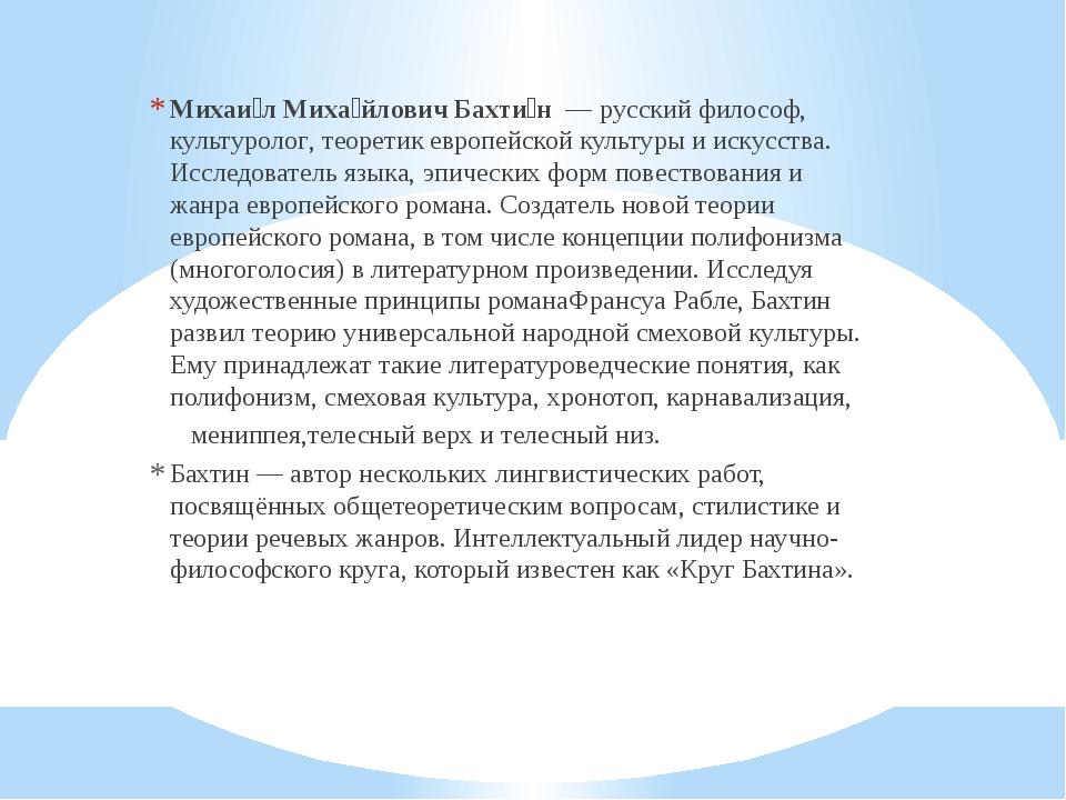 Михаи́л Миха́йлович Бахти́н—русский философ,культуролог, теоретик европей...