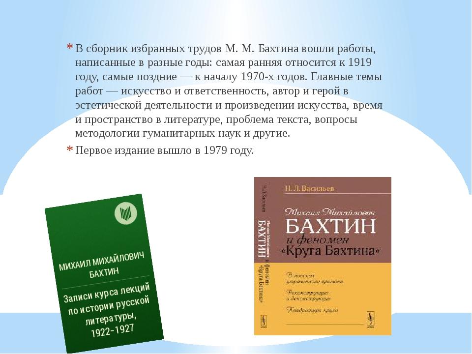В сборник избранных трудов M. M. Бахтина вошли работы, написанные в разные г...