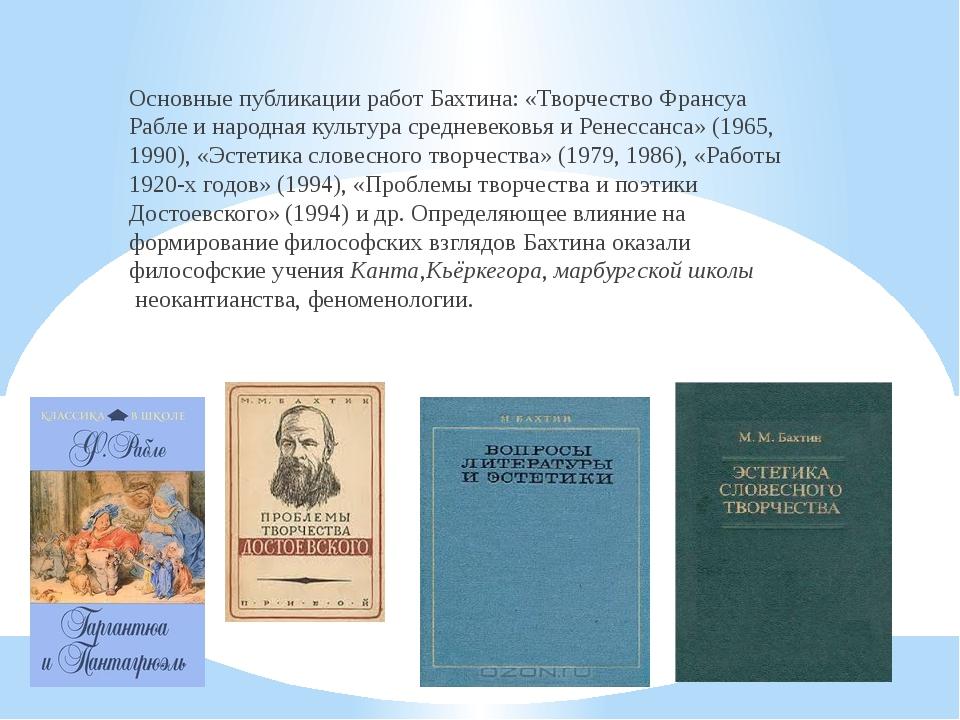 Основные публикации работ Бахтина: «Творчество Франсуа Рабле и народная куль...