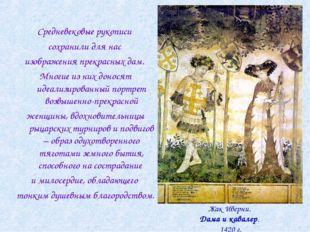 Средневековые рукописи сохранили для нас изображения прекрасных дам. Многие