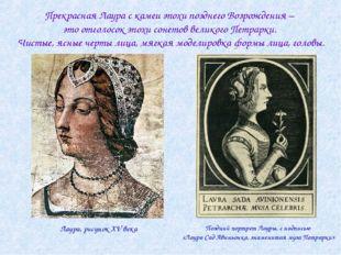 Прекрасная Лаура с камеи эпохи позднего Возрождения – это отголосок эпохи сон