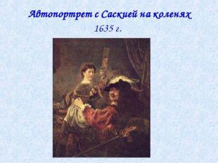 Автопортрет с Саскией на коленях 1635 г.