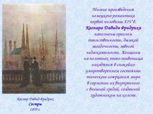 Каспар Давид Фридрих Сестры 1839 г. Многие произведения немецкого романтика п