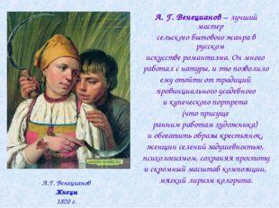 А.Г. Венецианов Жнецы 1820 г. А. Г. Венецианов – лучший мастер сельского быто
