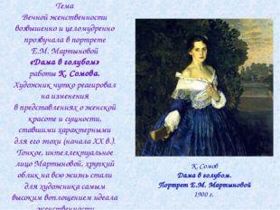 Тема Вечной женственности возвышенно и целомудренно прозвучала в портрете Е.М