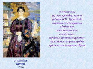 Б. Кустодиев Купчиха 1915 г. В портретах русских красавиц, купчих работы Б.М.