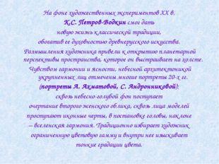 На фоне художественных экспериментов XX в. К.С. Петров-Водкин смог дать новую