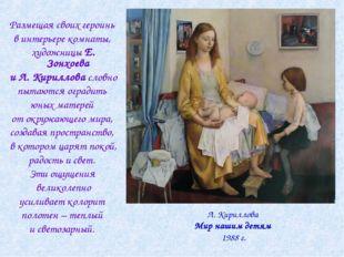 Размещая своих героинь в интерьере комнаты, художницы Е. Зонхоева и Л. Кирил