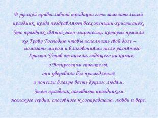 В русской православной традиции есть замечательный праздник, когда поздравляю