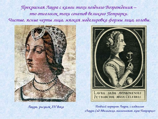Прекрасная Лаура с камеи эпохи позднего Возрождения – это отголосок эпохи сон...
