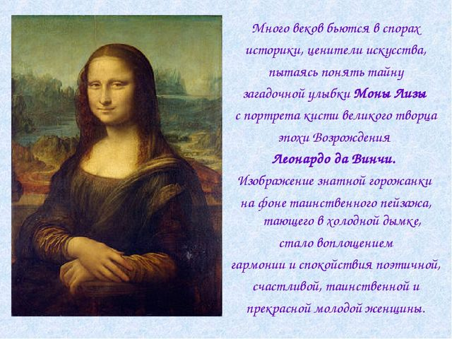 Много веков бьются в спорах историки, ценители искусства, пытаясь понять тайн...