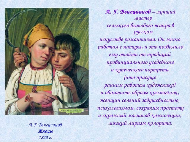 А.Г. Венецианов Жнецы 1820 г. А. Г. Венецианов – лучший мастер сельского быто...