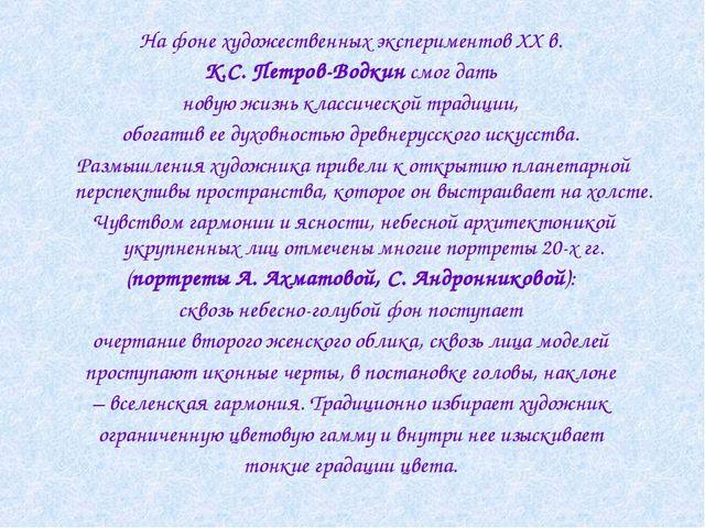 На фоне художественных экспериментов XX в. К.С. Петров-Водкин смог дать новую...