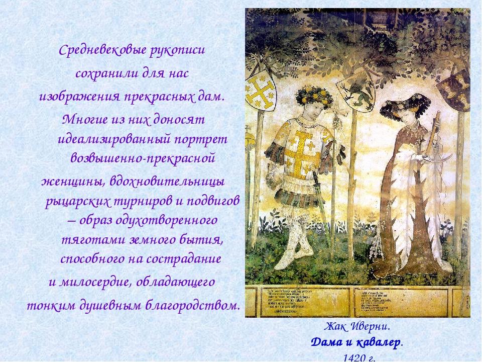 Средневековые рукописи сохранили для нас изображения прекрасных дам. Многие...