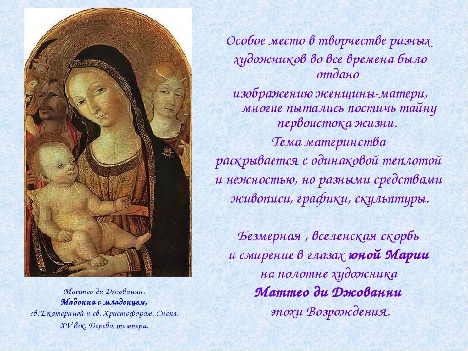 Маттео ди Джованни. Мадонна с младенцем, св. Екатериной и св. Христофором. Си...