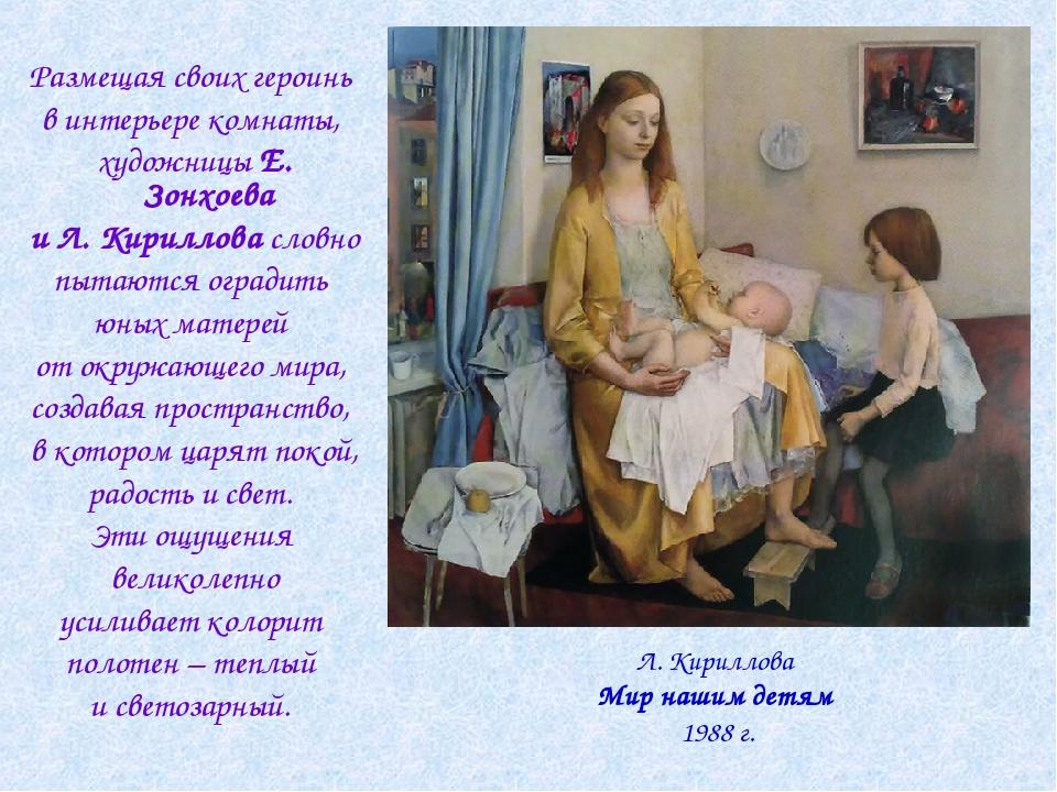 Размещая своих героинь в интерьере комнаты, художницы Е. Зонхоева и Л. Кирил...