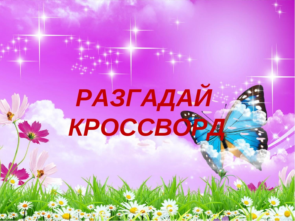 РАЗГАДАЙ КРОССВОРД