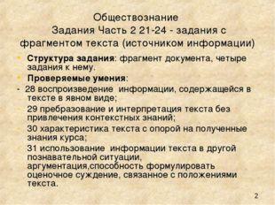 Обществознание Задания Часть 2 21-24 - задания с фрагментом текста (источнико