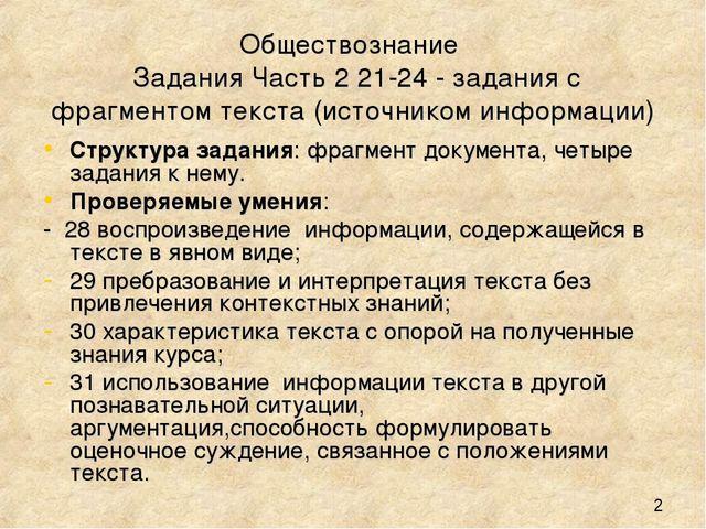 Обществознание Задания Часть 2 21-24 - задания с фрагментом текста (источнико...