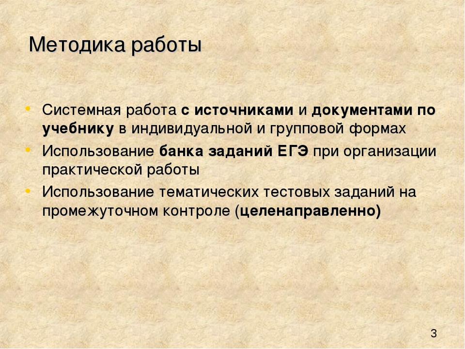 Методика работы Системная работа с источниками и документами по учебнику в ин...