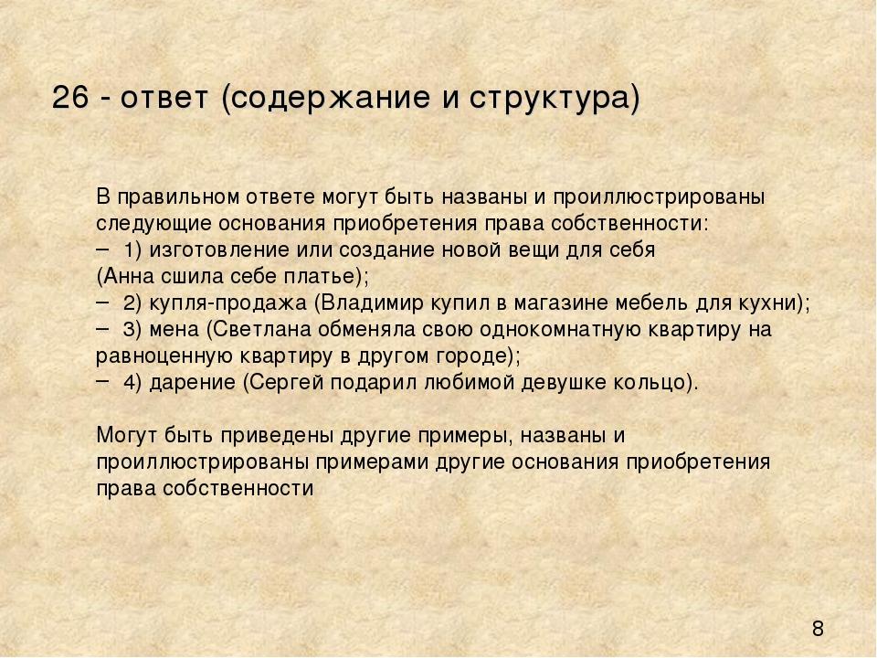 26 - ответ (содержание и структура) В правильном ответе могут быть названы и...
