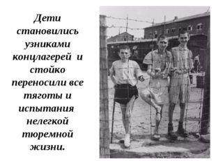 Дети становились узниками концлагерей и стойко переносили все тяготы и испыта