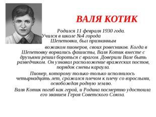 ВАЛЯ КОТИК Родился 11 февраля 1930 года. Учился в школе №4 города