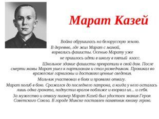 Марат Казей Война обрушилась на белорусскую землю.  В деревню, где жил Ма