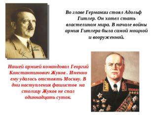 Во главе Германии стоял Адольф Гитлер. Он хотел стать властелином мира. В нач