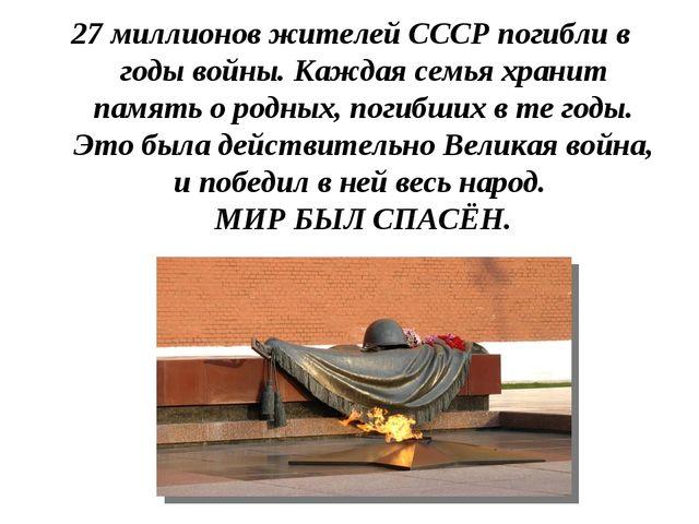 27 миллионов жителей СССР погибли в годы войны. Каждая семья хранит память о...