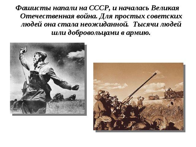 Фашисты напали на СССР, и началась Великая Отечественная война. Для простых с...