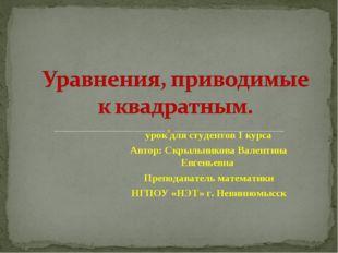 урок для студентов 1 курса Автор: Скрыльникова Валентина Евгеньевна Преподава