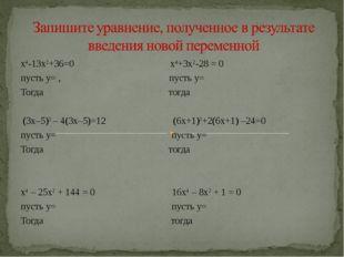 х4-13х2+36=0 х4+3х2-28 = 0 пусть у= , пусть у= Тогда тогда (3х–5)2– 4(3х–5)