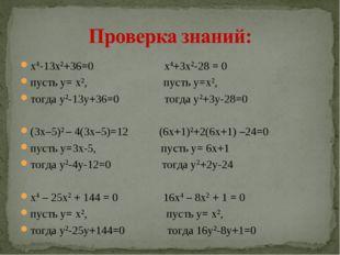 х4-13х2+36=0 х4+3х2-28 = 0 пусть у= х2, пусть у=х2, тогда у2-13у+36=0 тогда у