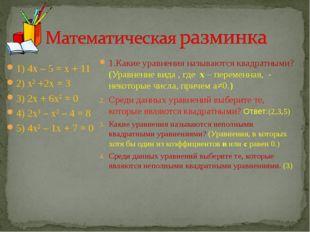 1) 4х – 5 = х + 11 2) х2+2х = 3 3) 2х + 6х2= 0 4) 2х3– х2– 4 = 8 5) 4х2–