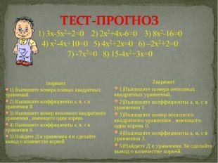1вариант 1) Выпишите номера полных квадратных уравнений. 2) Выпишите коэффици