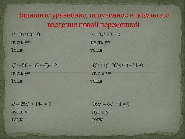 х4-13х2+36=0 х4+3х2-28 = 0 пусть у= , пусть у= Тогда тогда (3х–5)2– 4(3х–5)...