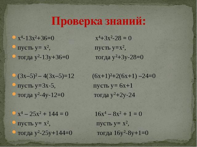 х4-13х2+36=0 х4+3х2-28 = 0 пусть у= х2, пусть у=х2, тогда у2-13у+36=0 тогда у...