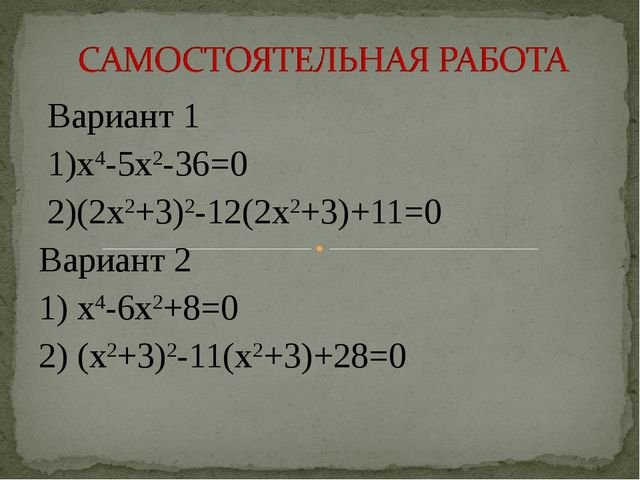 Вариант 1 1)х4-5х2-36=0 2)(2х2+3)2-12(2х2+3)+11=0 Вариант 2 1) х4-6х2+8=0 2)...