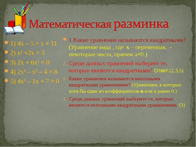 1) 4х – 5 = х + 11 2) х2+2х = 3 3) 2х + 6х2= 0 4) 2х3– х2– 4 = 8 5) 4х2–...