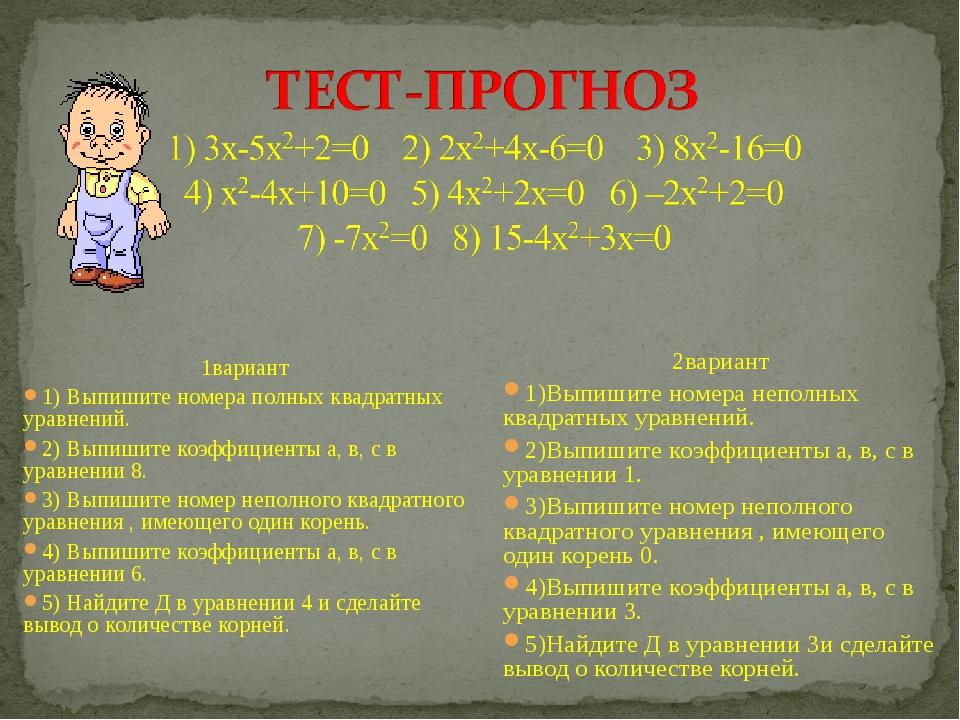 1вариант 1) Выпишите номера полных квадратных уравнений. 2) Выпишите коэффици...