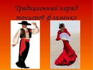 Традиционный наряд танцоров фламенко