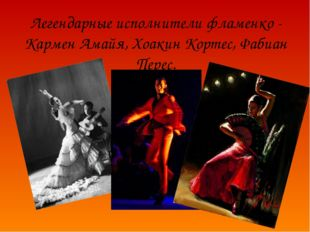 Легендарные исполнители фламенко - Кармен Амайя, Хоакин Кортес, Фабиан Перес.